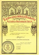 Certificate of Hierarchical Blessing («Благословенная Грамота»)
